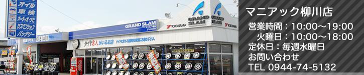 グランドスラムマニアック柳川店